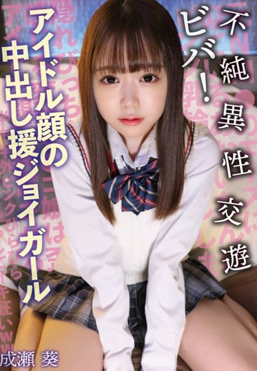 Prestige SKSK-053 Viva Impure Heterosexual Friendship Joy Girl Naruse Aoi