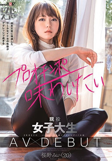 SOD Create KUSE-020 The Propensity Of A Cool Cool Woman Who Is Familiar With Japanese Literary Arts Is Too Aggressive Active Femal