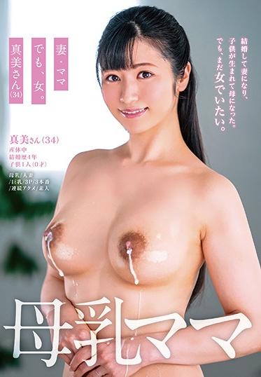Ilka/Emmanuel DLPN-009 Wife Or Stepmom Both Are Women Mami Breast Milk Married Woman
