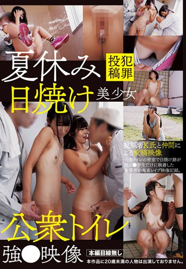 I.b.works IBW-831Z IBW-831z Summer Vacation Tan Beautiful Girl Public Toilet Strong Video