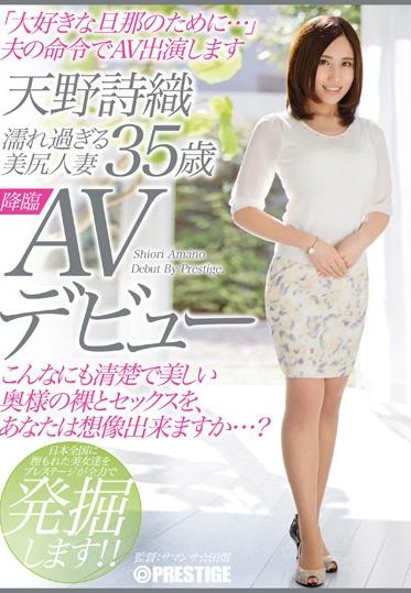 Prestige SGA-006 Nice Ass Housewife Shiori Amano 35 Years AV Debut Too Wet