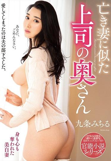 Planet Plus NACR-440 Boss S Wife Who Resembles Her Late Wife Michiru Kujo
