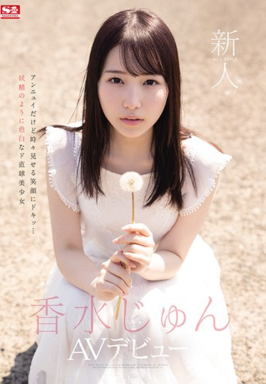S1 NO.1 STYLE SSIS-115 Fresh Face NO 1 STYLE - Jun Kousui AV Debut