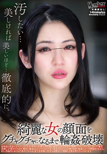 Hunter HUNBL-052 Ring The Beautiful Woman S Face Until It Gets Messy Destroy