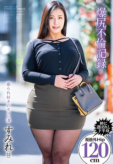Big Fleshy Road/Family Daydream MEAT-033 Amazing Ass Record Of Adultery A Celebrity Wife Who Likes To Be Filmed - Sumire 32