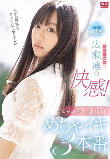 S1 NO.1 STYLE SSIS-114 The Pleasure Of Ren Hirose National Transparency Everything Is A First Experience 3 Works Where She Cums Really Hard