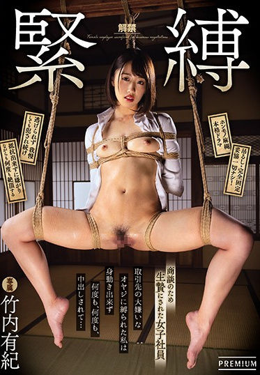 PREMIUM PRED-324 S M Business Woman Is Offered As A Sacrifice To Seal The Deal I Was Tied Up And Cum Inside Over