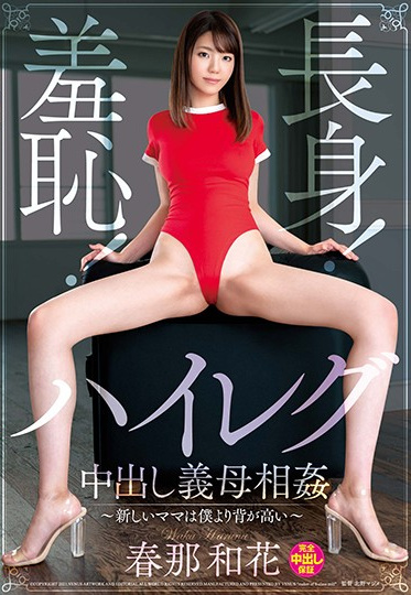 VENUS VENX-055 Tall And Shameful Step Mother In High Socks Gets Filled With Cum My New Step Mom Is Taller Than Me Waka Haruna