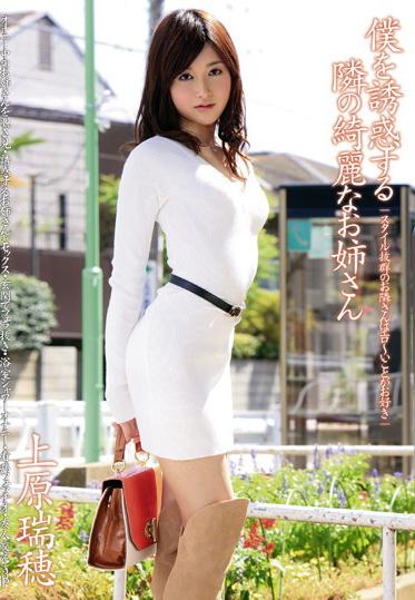 Prestige ABS-070 Mizuho Uehara Beautiful Older Sister Next To Seduce Me