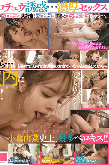SOD Create STARS-392 Yuna San Is A Popular Erotic And Cute Beautician Who Is Actually An Unbelievable Kissing Fiend She Will Lure Her Customers To Slobbering And Kissing Temptation Yuna Ogura