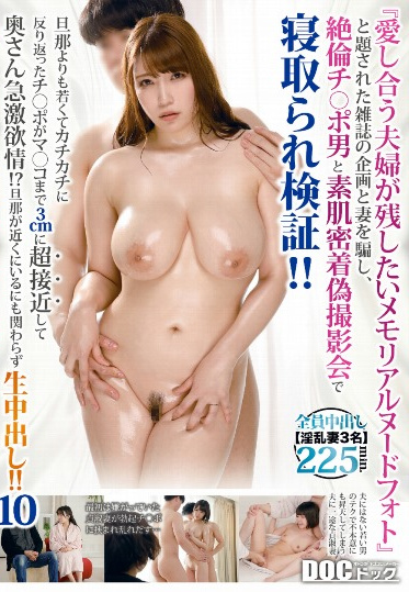 Prestige DOCP-307 A Magazine Project Entitled Memorial Nude Photo That A Loving Couple Wants To Leave