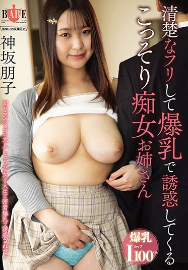 Hibino HBAD-589 A Slut Who Pretended To Be Neat And Clean But Secretely Tempted Me With Her Colossal Tits - Tomoko Kamisaka