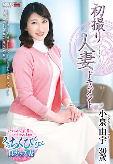 Center Village JRZE-060 First Time Filming My Affair Miyu Koizumi