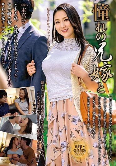Takara Eizo MOND-217 With My Sister In Law Whom I Adore Yuri Honma