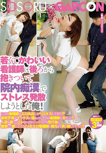 SOSORU X GARCON GS-394 In Hospital For Pervert Psychosis And On The Brink Of Losing Control I Could Not Believe It When My Hot Young Nurse Told Me