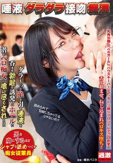 Natural High NHDTB-550 Slimy Saliva Kissing Pervert A Slutty Employee Who Licks A Man Up And Down So Much He Becomes Captivated