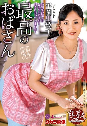 Takara Eizo SPRD-1435 Best Aunt Rieko Hiraoka