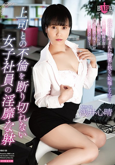 Hibino HBAD-588 The Lewd Body Of A Female Employee Who Cannot Refuse To Have An Affair With Her Boss Koharu Asai