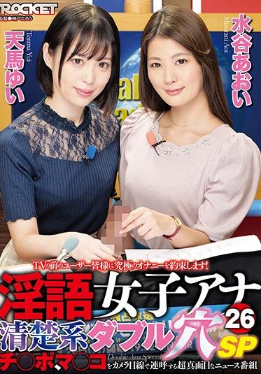 ROCKET RCTD-411 Dirty Talking Female Anchor 26 Neat And Clean Types Double Hole SP - Yui Tenma Aoi Mizutani