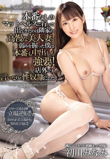 Tameike Goro MEYD-687 At A Brothel Where Actual Sex Is Not Allowed I Encountered The Beautiful Stuck-up Housewife From