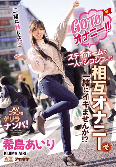 Idea Pocket IPX-696 Matsurbation GO TO Rather Than Staying Home And Jacking Off Alone Wouldn T You Rather Cum With Me Let S Do It Together Airi Kijima