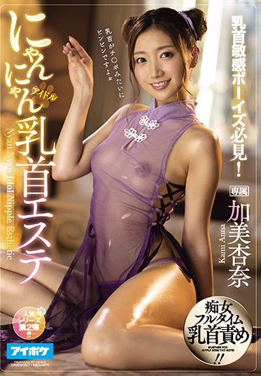 Idea Pocket IPX-688 Must-see Boys With Sensitive Nipples Make-out Idol Nipple Treatment Anna Kami