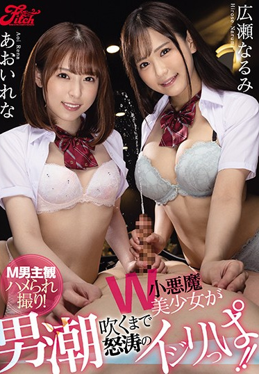 Fitch JUFE-310 Fucking From The Male POV Two Beautiful Seductresses Play With Him Until He Cums Rena Aoi Narumi Hirose