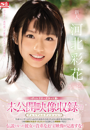 S1 NO.1 STYLE SSIS-160 Premium Unreleased Footage Edition Director S Cut Version Amateur NO 1 STYLE Ayaka Kawakita Debut