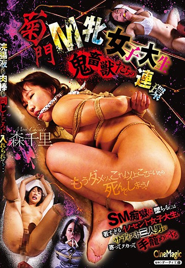 Cinemagic CMF-062 The Chrysanthemum Gate A College Girl Who Turns Into A Masochistic Piece Of Livestock Getting Fucked