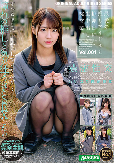 BAZOOKA BAZX-297 One S Way Up The Ladder Through Creampie Raw Footage And Ovulation Day With Your Most Beloved And Favorite Idol Vol 001