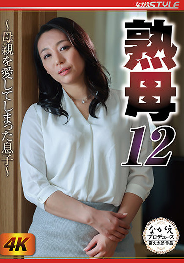 Nagae Style NSFS-007 Mature Stepmother 12 The Stepson Who Loved His Stepmother Yuri Tadokoro