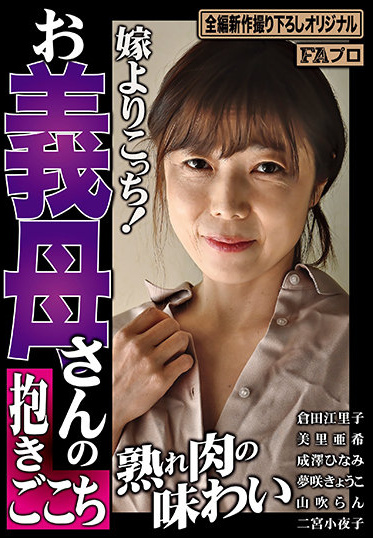 FA Pro HOKS-099 Me More Than Your Wife The Stepmom S Sensation Of Hugging The Flavor Of Ripe Meat