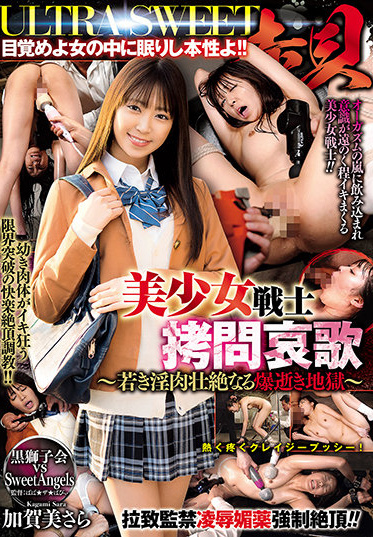AVS collectors GMEM-036 ULTRA SWEET Red Clam Beautiful Girl Warrior Interrogation Lament Young And Lusty Fierce Orgasm Hell Sara Kagami