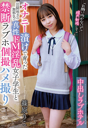 Aurora Project ANNEX APKH-179 Creampie Love Hotel Please Don Not Pull Out Cum Inside Me Riko Shinohara