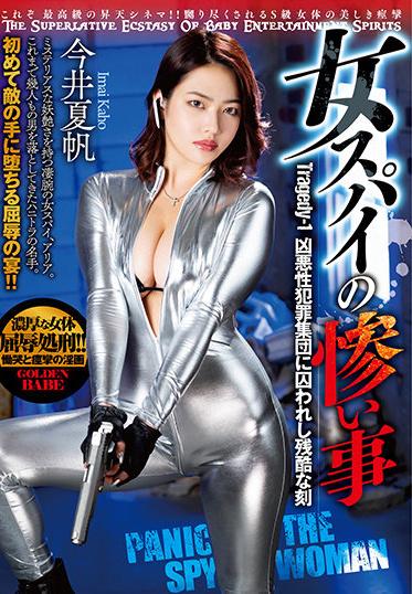 BabyEntertainment BEFG-003 Female Spy Tragedy PANIC THE SPY WOMAN Tragedy-1 Captured By A Vicious Criminal Group Kaho Imai