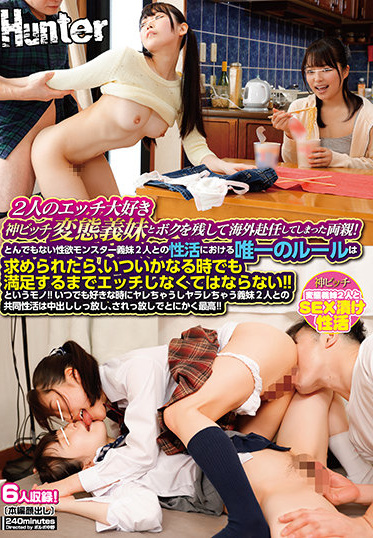 Hunter HUNTB-053 The Two Of Us All Alone Together I And My Slutty Stepsister Were Left Behind When Our Parents Tra
