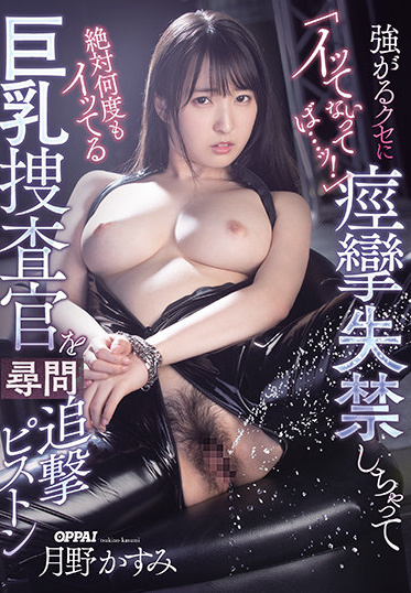 OPPAI PPPD-943 Interrogated A Big Tits Investigator Who Has Convulsions Incontinence
