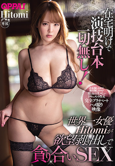 OPPAI PPPD-942 Unscripted At-Home Sex Until Daybreak Naked Lust And Passionate SEX With World-Class Porn Star Hitomi Hitomi
