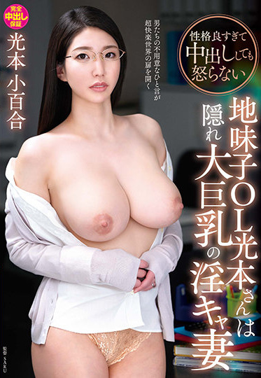 VENUS VEMA-167 Seemingly Straight Faced Office Lady Mitsumoto Is A Secret Horny Wife With Big Tits Who Doesn T Mind A Creampie In Her Pussy