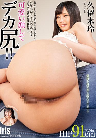MARRION MMKZ-099 Cute Face Big Ass Rei Kuruki