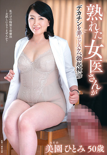 Center Village MESU-86 An Erotic Erection Exam Given By An Experienced Female Doctor Starring Hitomi Misono