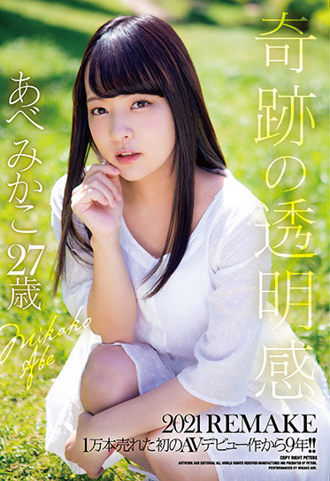 Peters MAX ZEX-406 Miraculous Transparency 2021 REMAKE - 9 Years Since Her First AV Debut Sold 10 000 Copies Mikako Abe 27 Years Old