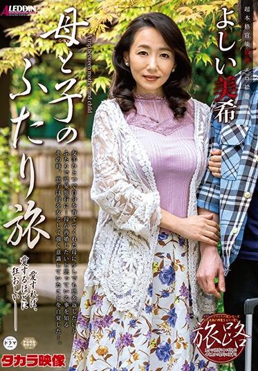 Takara Eizo SPRD-1437 Journey Series On Vacation With Stepmother Starring Miki Yoshii