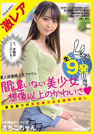 Nanpa JAPAN NNPJ-460 Ultra Rare Amateur Country Girls Cum To Tokyo File Beautiful Girl Even Cuter Than You Imagined Nine Free Creampie Loads
