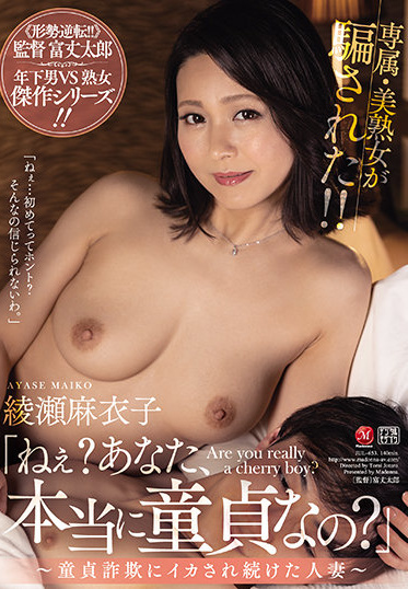 MADONNA JUL-653 Hey Are You Really A Virgin A Married Woman Has Continuous Orgasms By Virgin Fraud Maiko Ayase