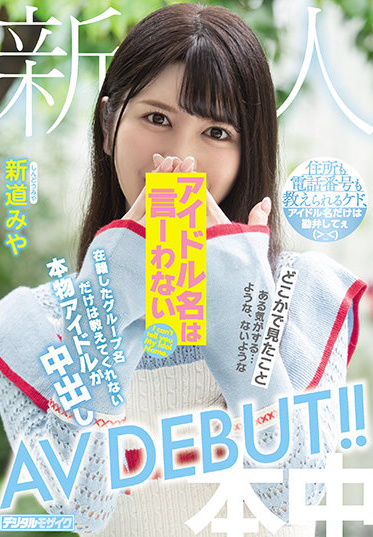 Hon Naka HMN-013 I Can T Say Much About Popular New Idols But This Real Idol Who Won T Tell Me The Name Of Her Group Gets