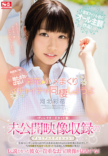 S1 NO.1 STYLE SSIS-162 Previously Unreleased Video Premium Edition Director S Cut You Get To Live Together With Saika And Get Lovey