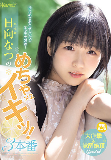 kawaii CAWD-249 Modest And Quiet But I Love Sex Natsu Hinata S Extreme Coming X 2 3 Penetrations