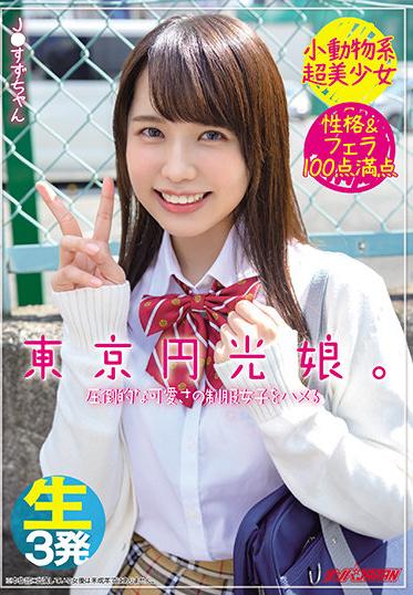 Nanpa JAPAN NNPJ-462 A Tokyo Halo Girl Fucking A Girl In An Overwhelmingly Cute Uniform Beautiful Girl With A Cute Animal Personality
