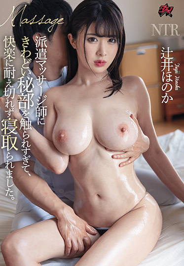 Das DASD-893 She Received A Home Delivery Massage Service And When He Excessively Kept Stimulating Her Private Parts